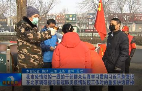 我市疫情防控一线的干部群众认真学习贯彻习近平总书记在北京调研指导新冠肺炎疫情防控工作时的重要讲话精神