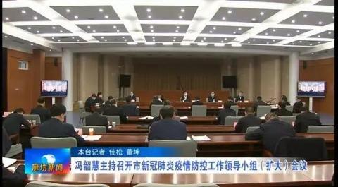 冯韶慧主持召开市新冠肺炎疫情防控工作领导小组(扩大)会议