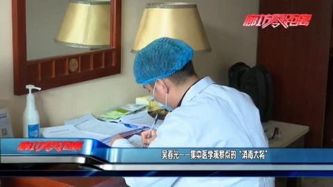 """吴春光——集中医学观察点的""""消毒大将"""""""