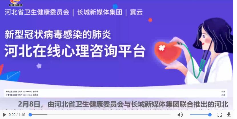 """河北:筑起疫情心理長城 打贏疫情防控""""心理戰"""""""