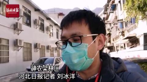 記者探訪神農架Vlog |(一)河北:檢測尖兵支援 找尋病毒鐵證