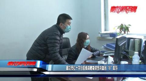 """【战""""疫""""情•我们在行动】廊坊市红十字会疫情捐赠物资坚持做到""""0""""库存"""