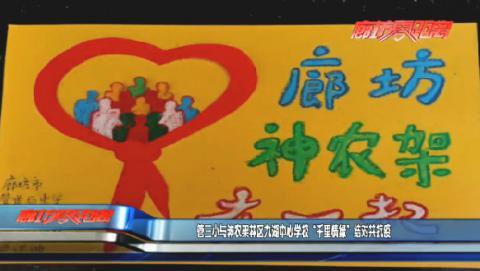 """【战""""疫""""情•校园在行动】管三小与神农架林区九湖中心学校""""千里情缘""""结对共抗""""疫"""""""
