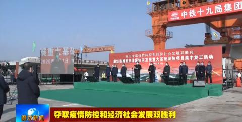 我市举行推动京津冀协同发展重大基础设施项目集中复工活动