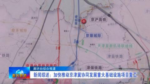 新闻综述:加快推动京津冀协同发展重大基础设施项目复工
