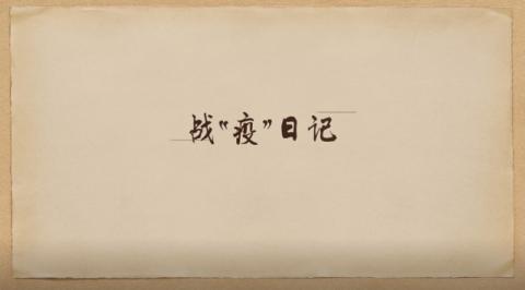 """我的战""""疫""""日记:""""90后""""疫情防控转运组护士张志瑾 战""""疫""""英雄 向光而行"""