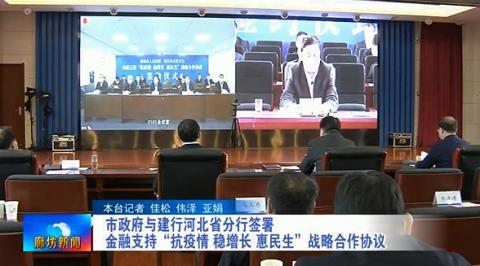"""市政府与建行河北省分行签署金融支持""""抗疫情 稳增长 惠民生""""战略合作协议"""