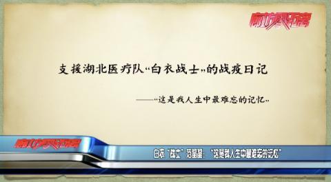 """【我的战""""疫""""日记】白衣""""战士""""范晶晶:""""这是我人生中最难忘的记忆"""""""