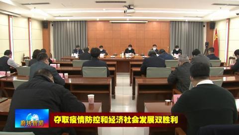 市委书记冯韶慧对全市政法工作作出重要批示