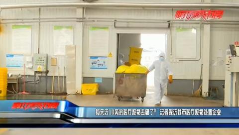 每天近10吨的医疗废物去哪了? 记者探访我市医疗废物处置企业