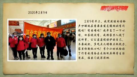 """【我的战""""疫""""日记】守望生命 党员先行——来自武汉的战""""疫""""日记"""