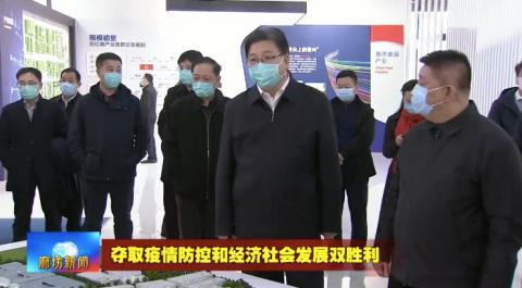 冯韶慧到霸州市调研检查疫情防控、复工复产和农业农村工作