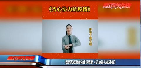 """【战""""疫""""情·众志成城】舞蹈家郑海潮创作手舞蹈《齐心协力抗疫情》"""