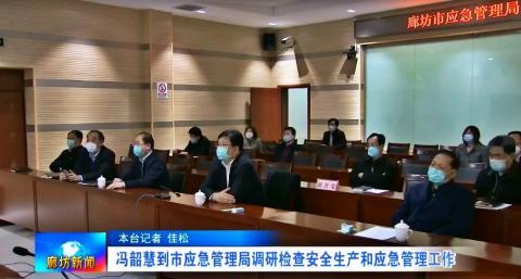 冯韶慧到市应急管理局调研检查安全生产和应急管理工作