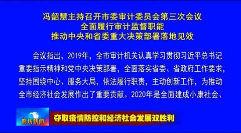 冯韶慧主持召开市委审计委员会第三次会议 全面履行审计监督职能 推动中央和省委重大决策部署落地见效