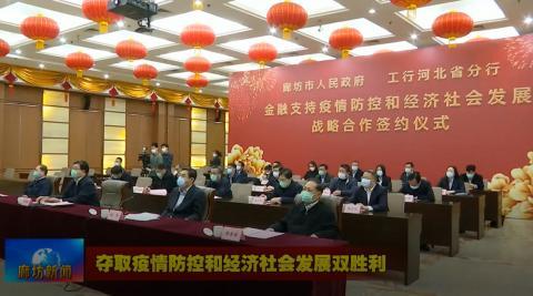 市政府与工商银行河北省分行签署战略合作协议