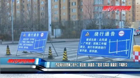 市区雨污水管网工程开工 建设路(新源道-广阳道 北凤道-新源道)半幅断交