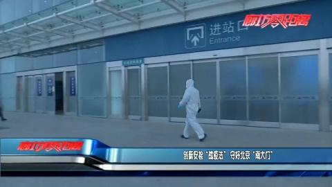 """创新安检""""战疫法"""" 守好北京""""南大门"""""""