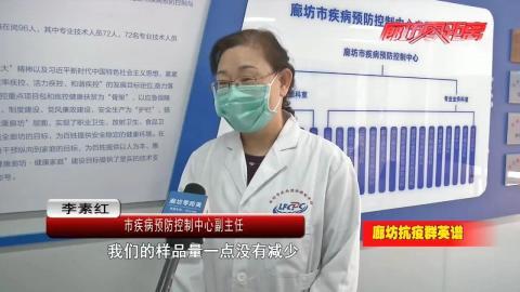 时刻绷紧实验室检测这根弦 助力新冠肺炎疫情精准防控