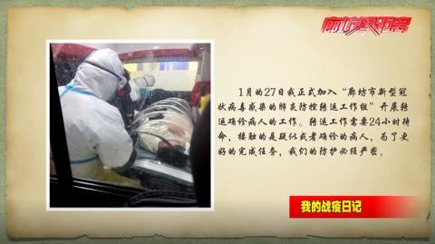 """【我的战""""疫""""日记】杨超:坚守转运一线 因为我是一名共产党员"""