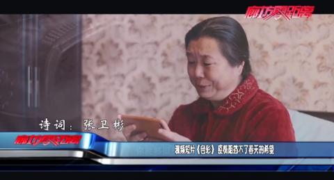 """【战""""疫""""情•众志成城】视频短片《色彩》:疫情阻挡不了春天的希望"""