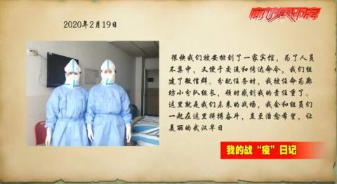 """【我的战""""疫""""日记】白衣天使李翠:如果需要人去 那一定是我"""