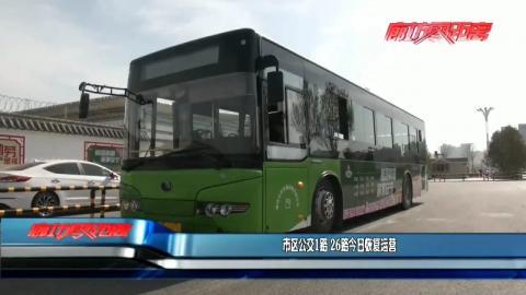 市区1、26路公交线路恢复运营