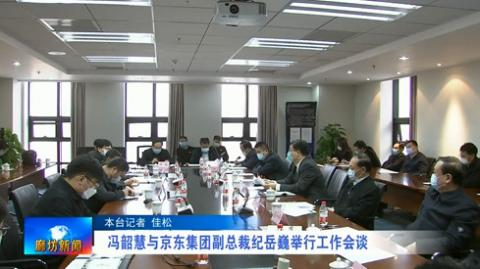 冯韶慧与京东集团副总裁纪岳巍举行工作会谈
