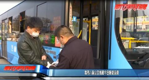 """【战""""疫""""情·我们在行动】我市八条公交线路今日恢复运营"""