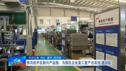 香河经开区新兴产业园:为园区企业复工复产出实招、蓄动能