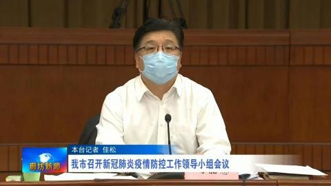 我市召开新冠肺炎疫情防控工作领导小组会议