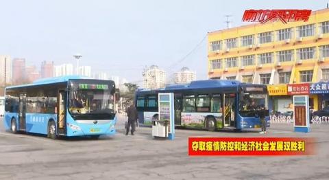 【夺取疫情防控和经济社会发展双胜利】3月30日起 市区内39条公交线路全面恢复运营