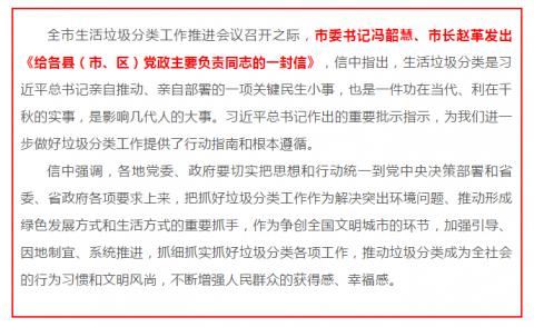 冯韶慧、赵革发出《给各县(市、区)党政主要负责同志的一封信》