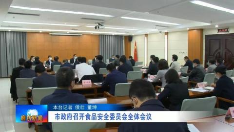 市政府召开食品安全委员会全体会议