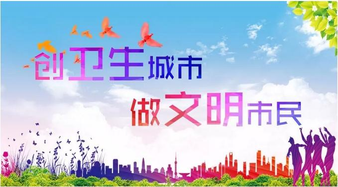 """廊坊市文广旅局:开展""""创城,我们一起"""" 主题志愿服务活动"""