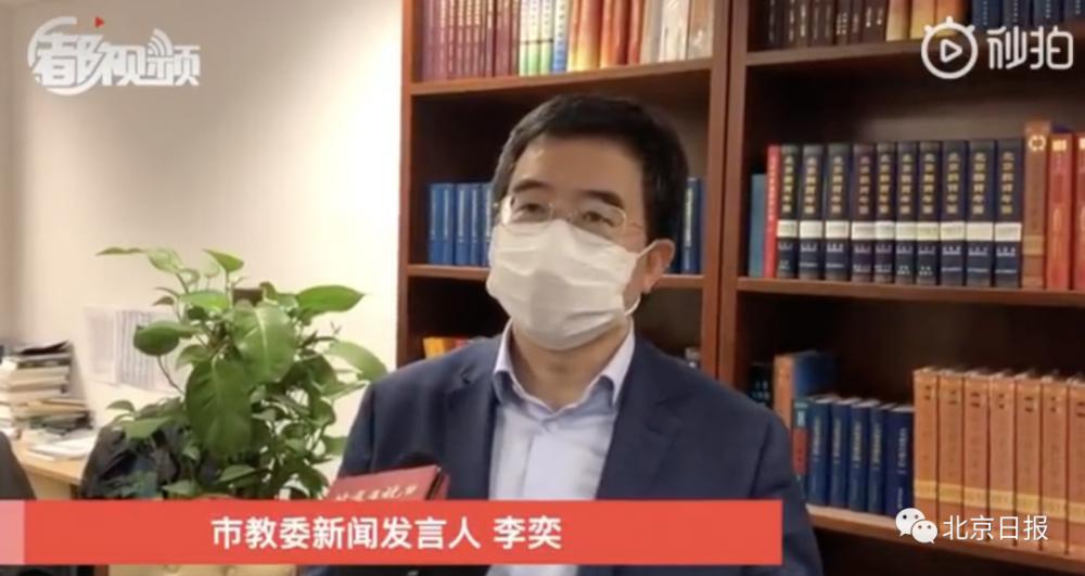 北京市教委:初、高三外,开学后不会占用周六日时间