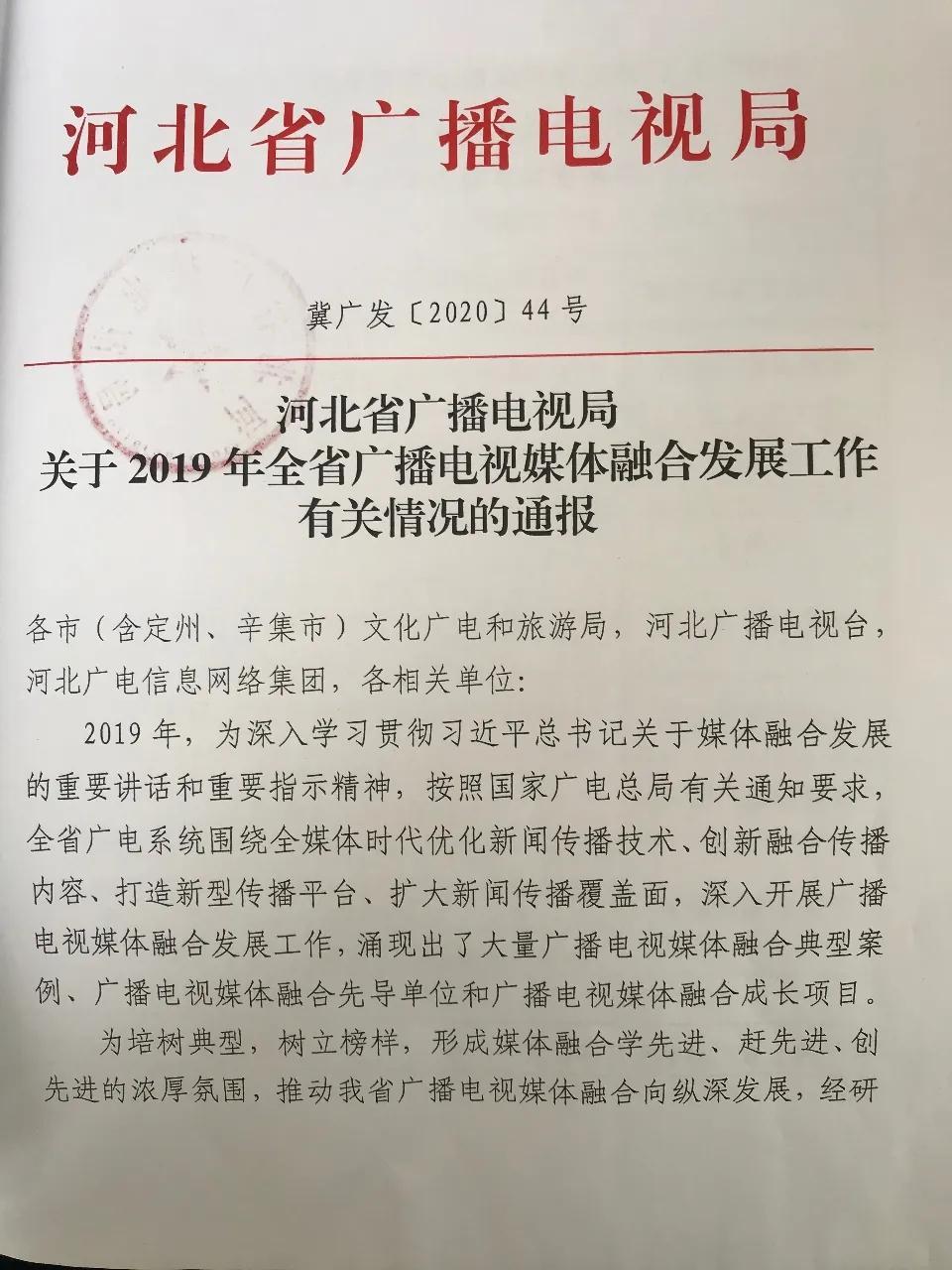 【喜报】香河融媒入选全省广电媒体融合典型案例
