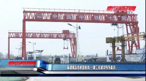 【夺取疫情防控和经济社会发展双胜利】新建城际铁路联络线 一期工程建设有序推进