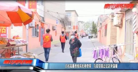 【创城好故事】百名志愿者组成街巷管家 互助邻里让社区变温暖