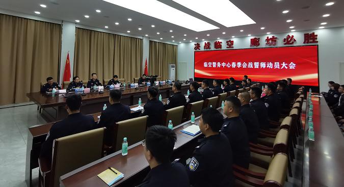 廊坊臨空經濟區警務中心舉行春季會戰誓師動員大會
