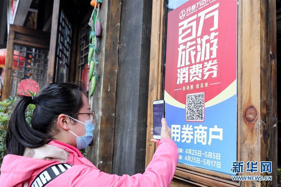 贵州:派发消费券 复苏旅游业