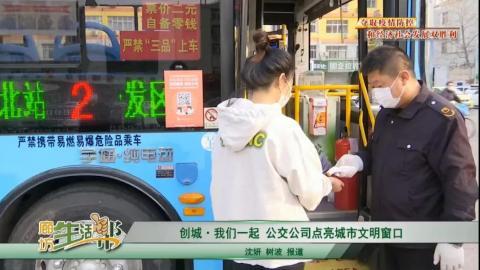 【创城,我们一起】公交公司点亮城市文明窗口