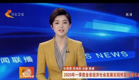 """【奋力夺取""""双胜利""""】2020年一季度全省经济社会发展呈现恢复性增长态势"""