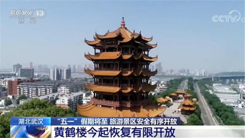 日接待最大游客量5400人次!湖北武汉:黄鹤楼29日起恢复有限开放