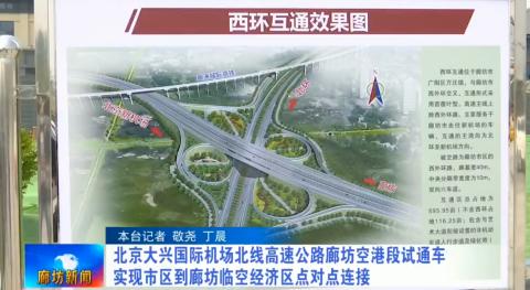 北京大兴国际机场北线高速公路廊坊空港段试通车 实现市区到廊坊临空经济区点对点连接