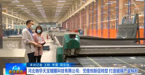 河北物华天宝镀膜科技有限公司:凭借创新促转型 打造玻璃产业标杆