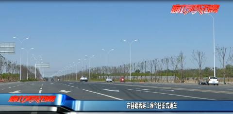 古县路西延工程5月1日正式通车