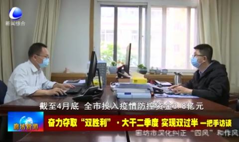 """奋力夺取""""双胜利""""·大干二季度 实现双过半 一把手访谈——市财政局党组书记 局长 姚振辉"""