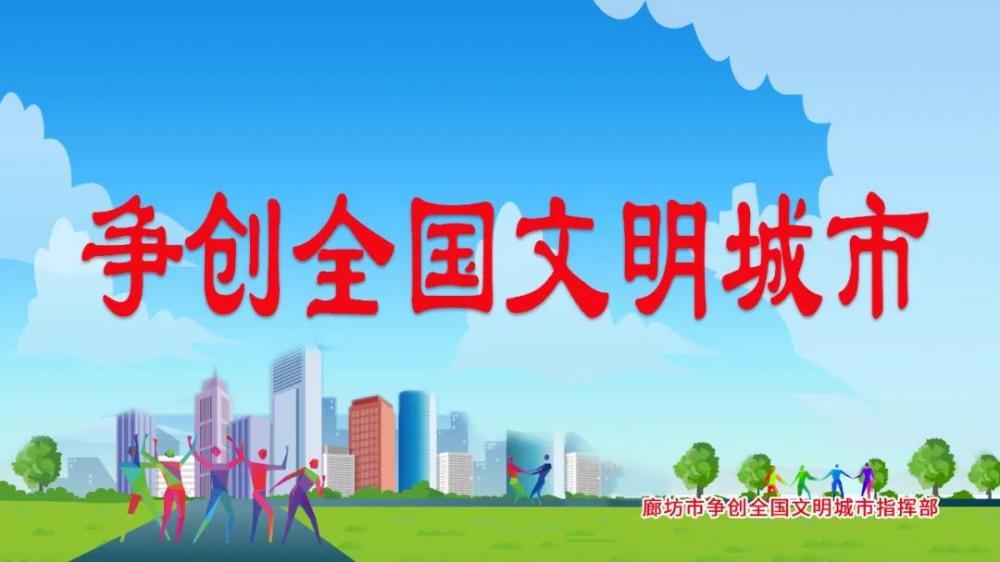 """【城事】扮靓城市喜迎""""5·18""""经洽会"""