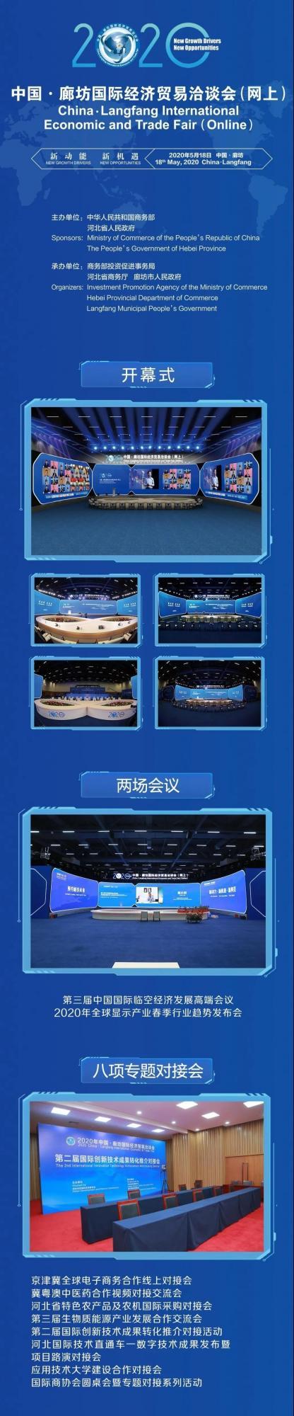 【开幕式】2020中国·廊坊国际经济贸易洽谈会(网上)